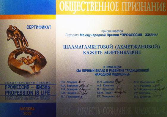 2008g.Za_lichnii_vklad_v_razvitie_tradicionnoi_narodnoi_medicini_1