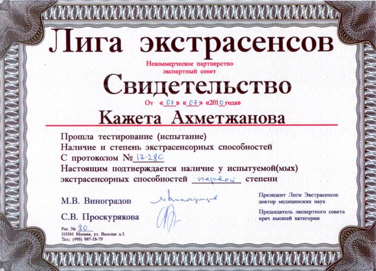2010g.Svidetelstvo_Ligi_Ekstrasensov