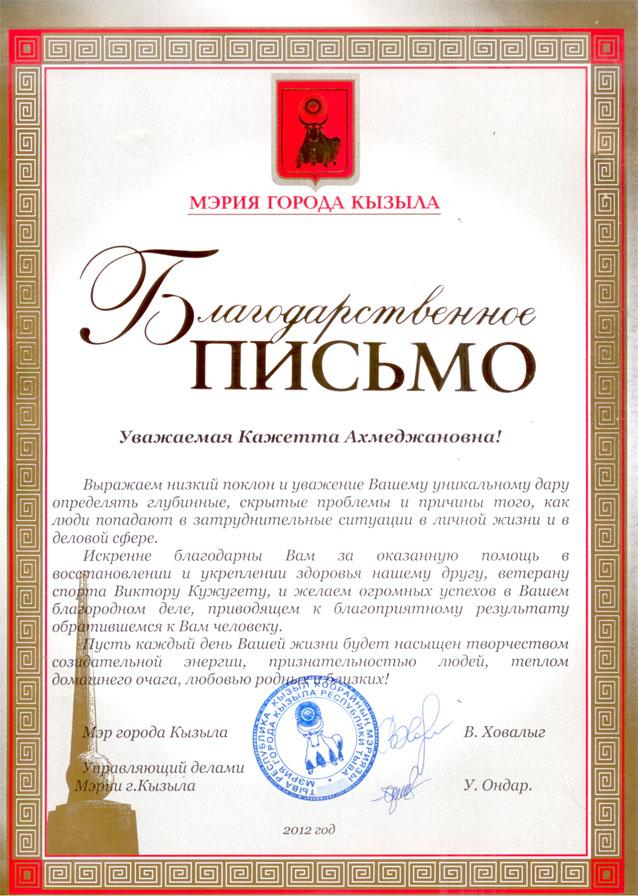 2012g.Blagodarstvennoe_pismo_ot_merii_g._Kizila