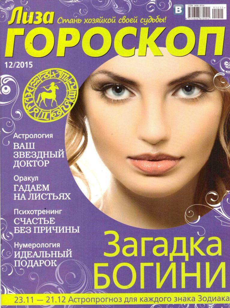 Kazhetta_Akhmetzhanova_Yasnovidyashchaya_jurnal_Liza