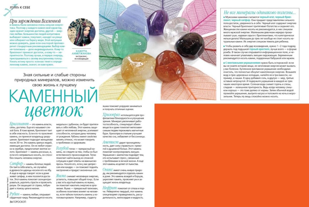 гороскоп на сайт лиза журнал
